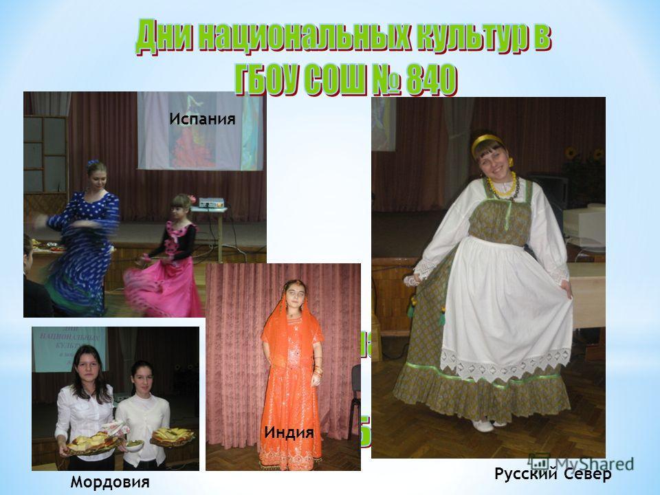 Испания Индия Русский Север Мордовия