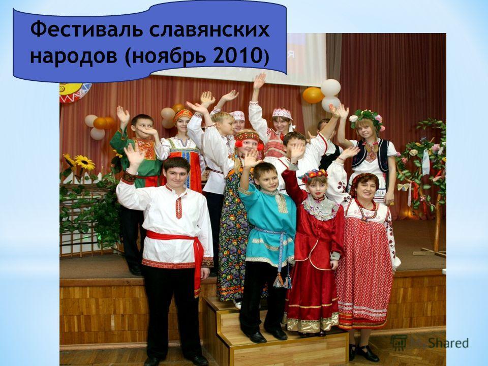 Фестиваль славянских народов (ноябрь 2010 )