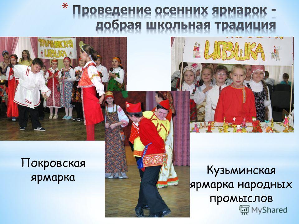 Кузьминская ярмарка народных промыслов Покровская ярмарка