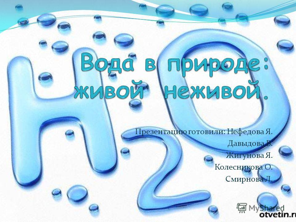 Презентацию готовили: Нефедова Я. Давыдова В. Жигунова Я. Колесникова О. Смирнова Л.