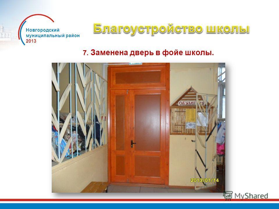 7. Заменена дверь в фойе школы. Новгородский муниципальный район 2013