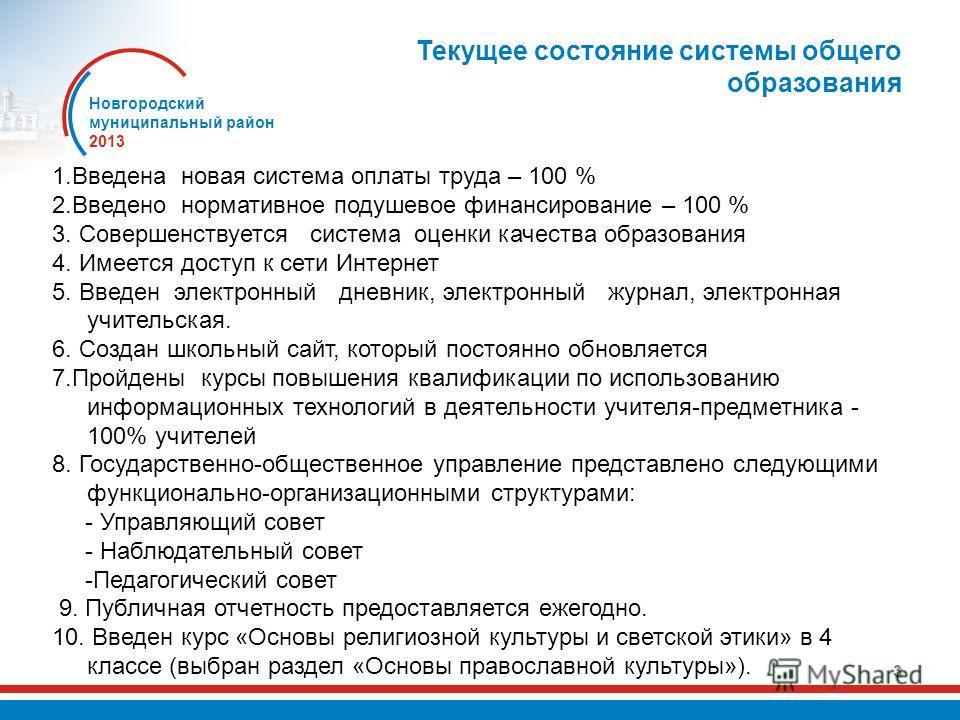 3 Текущее состояние системы общего образования Новгородский муниципальный район 2013 1.Введена новая система оплаты труда – 100 % 2.Введено нормативное подушевое финансирование – 100 % 3. Совершенствуется система оценки качества образования 4. Имеетс