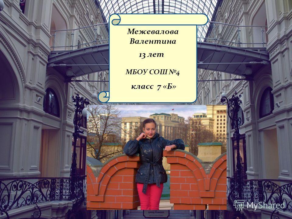 Межевалова Валентина 13 лет МБОУ СОШ 4 класс 7 «Б»