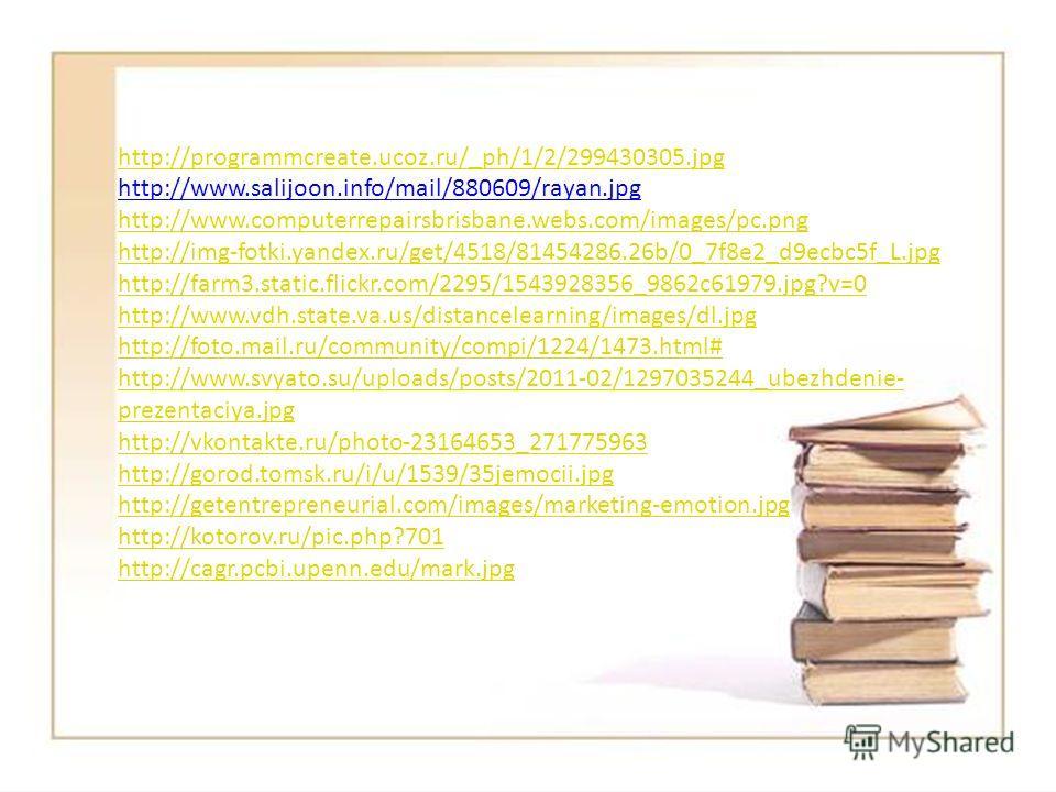 http://programmcreate.ucoz.ru/_ph/1/2/299430305.jpg http://www.salijoon.info/mail/880609/rayan.jpg http://www.computerrepairsbrisbane.webs.com/images/pc.png http://img-fotki.yandex.ru/get/4518/81454286.26b/0_7f8e2_d9ecbc5f_L.jpg http://farm3.static.f