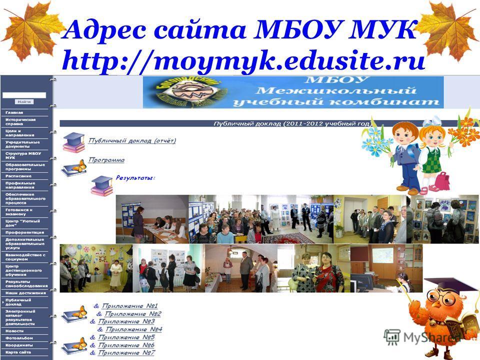 Адрес сайта МБОУ МУК http://moymyk.edusite.ru