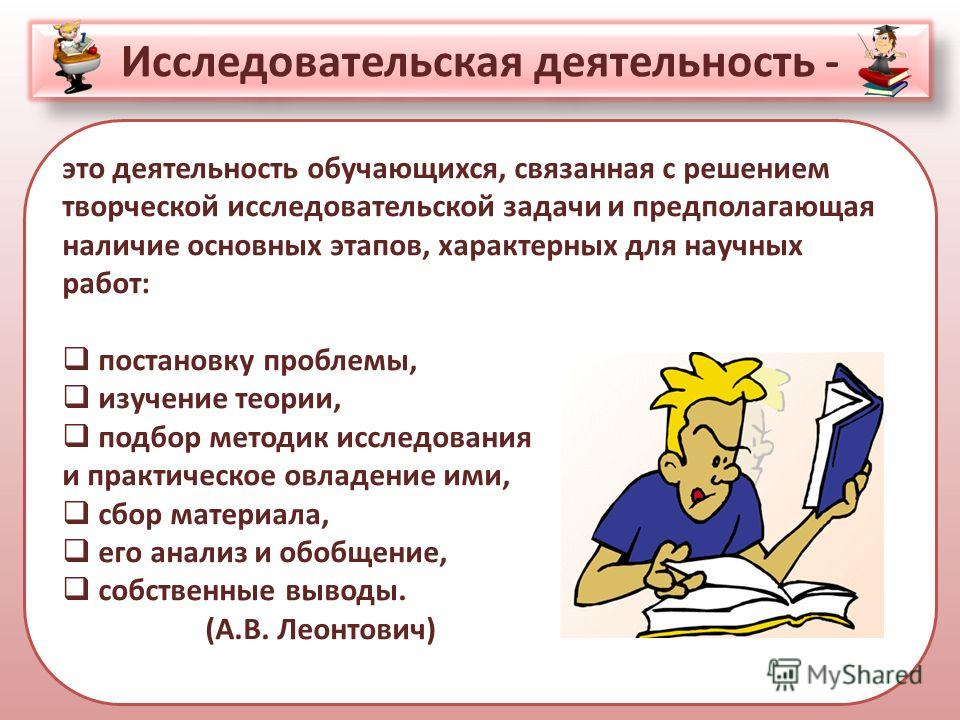 Исследовательская деятельность - это деятельность обучающихся, связанная с решением творческой исследовательской задачи и предполагающая наличие основных этапов, характерных для научных работ: постановку проблемы, изучение теории, подбор методик иссл