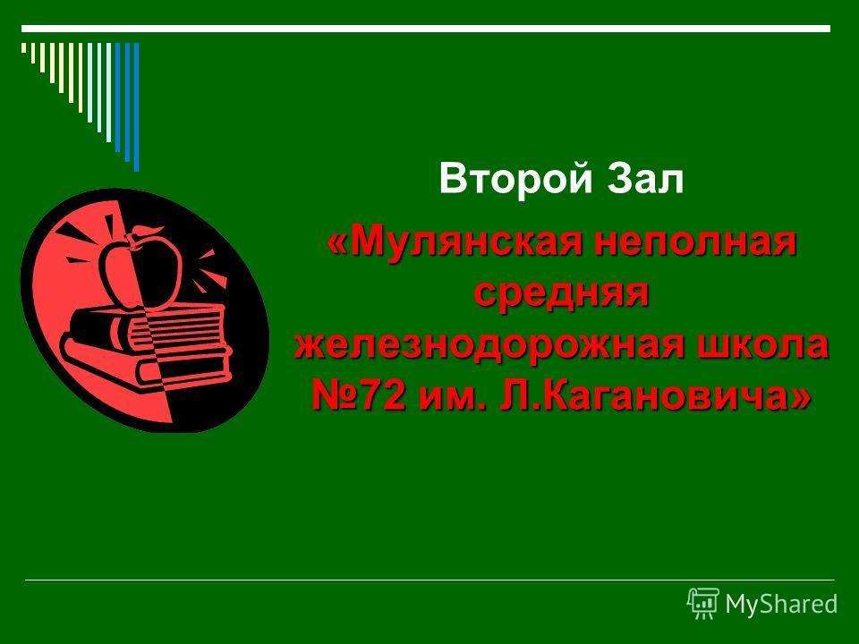 Второй Зал «Мулянская неполная средняя железнодорожная школа 72 им. Л.Кагановича»