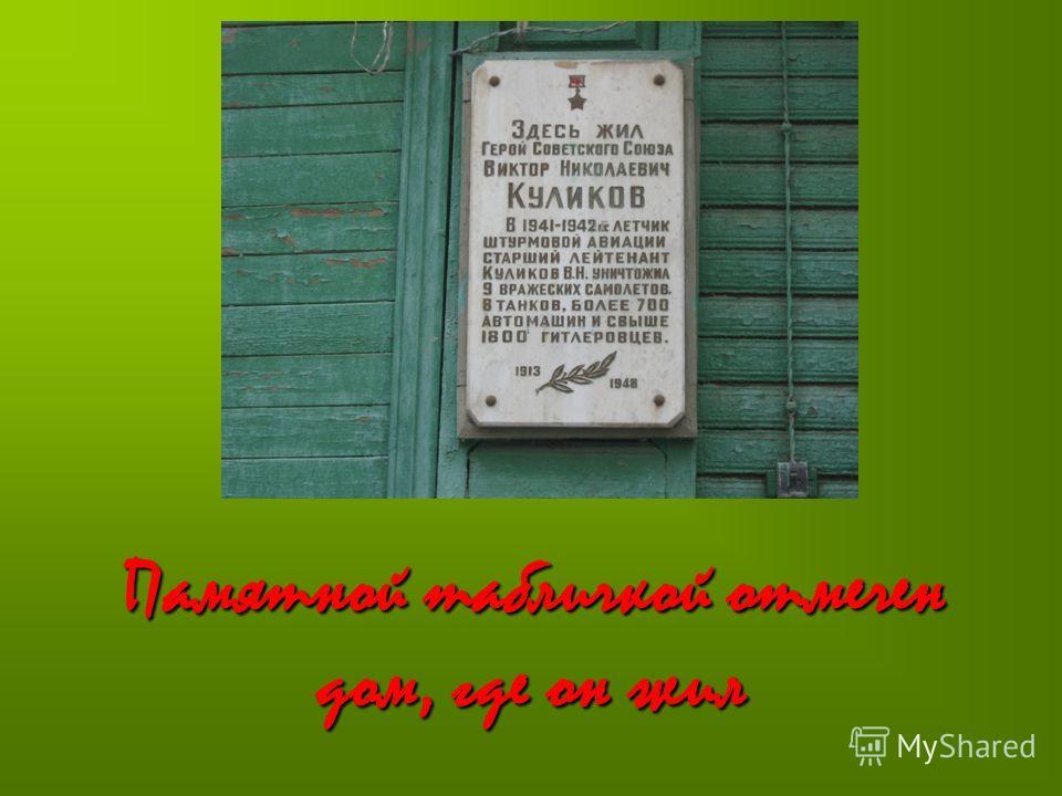 Памятной табличкой отмечен дом, где он жил