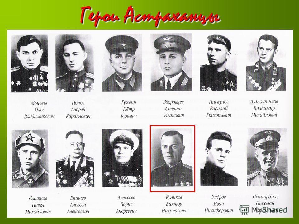 Герои Астраханцы