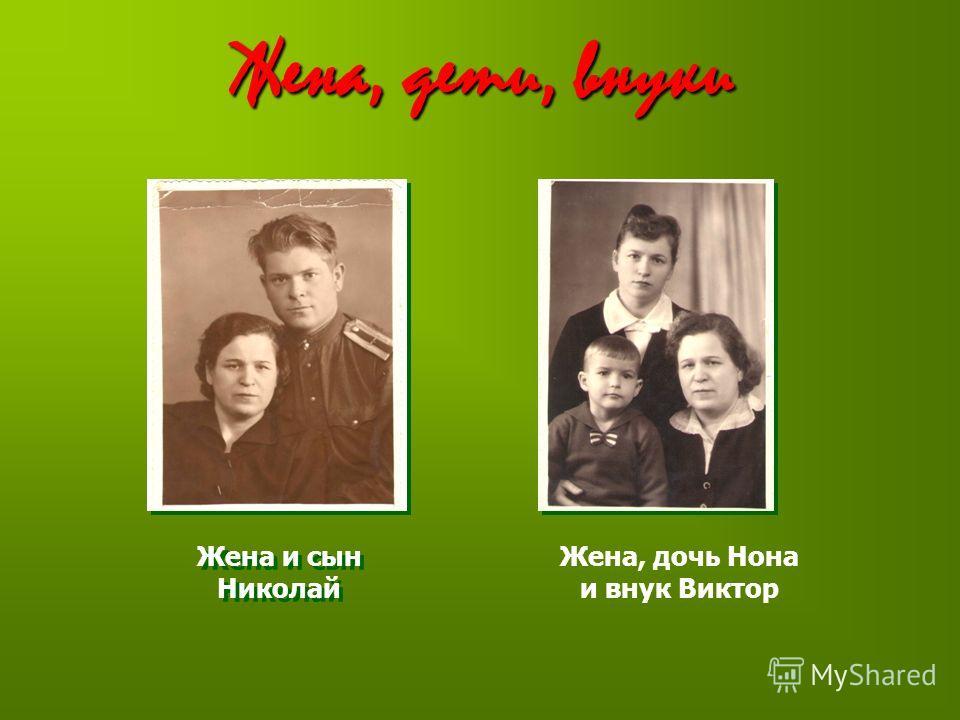 Жена, дети, внуки Жена и сын Николай Жена, дочь Нона и внук Виктор