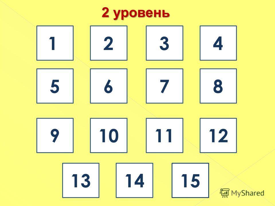 2 уровень 1111 234 5678 9101112 131415
