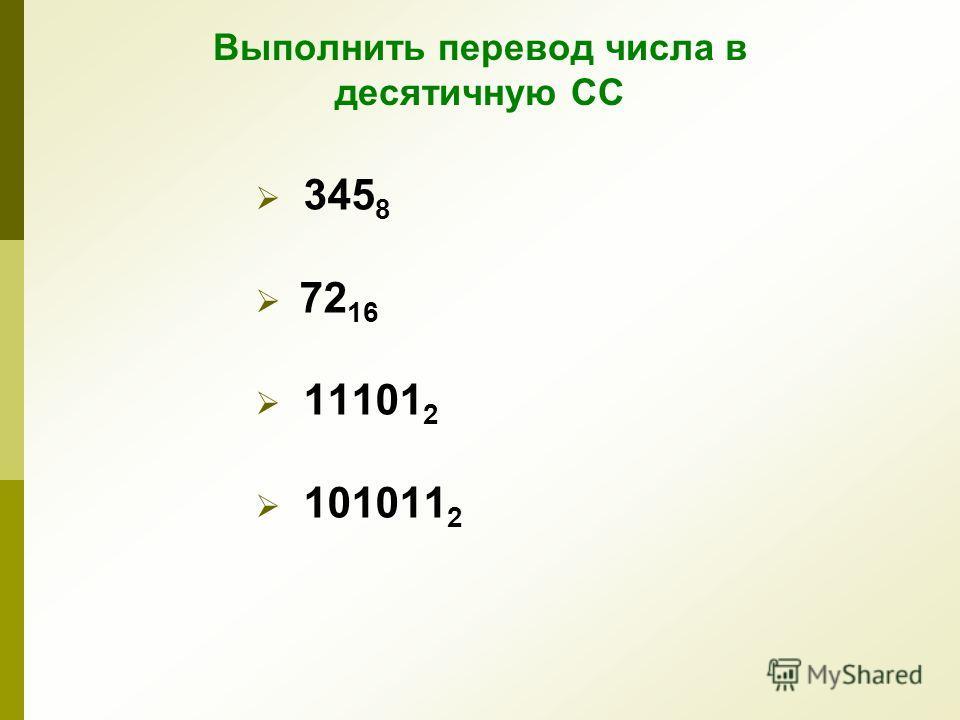 Выполнить перевод числа в десятичную СС 345 8 72 16 11101 2 101011 2