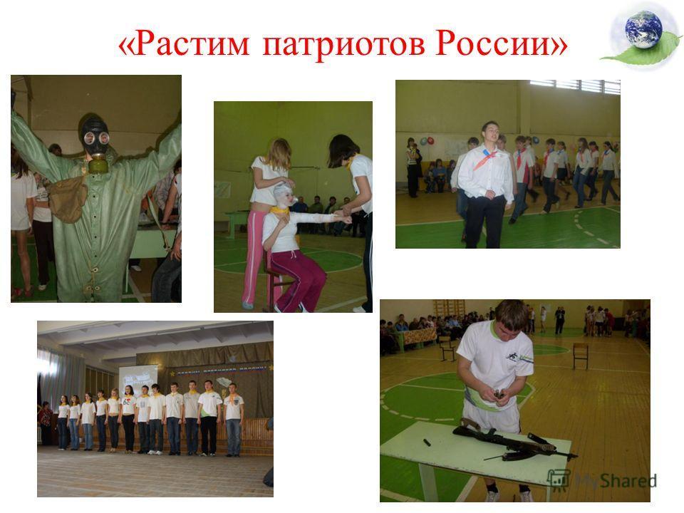 «Растим патриотов России»
