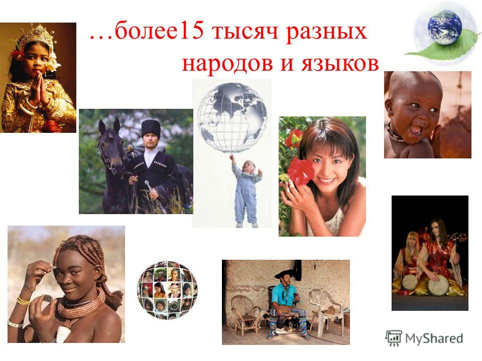…более15 тысяч разных народов и языков