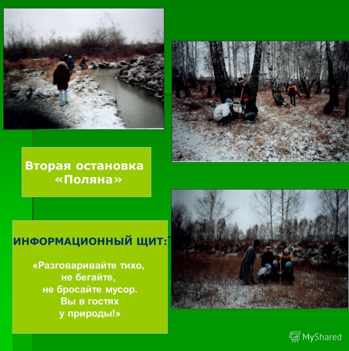 Вторая остановка «Поляна» ИНФОРМАЦИОННЫЙ ЩИТ: «Разговаривайте тихо, не бегайте, не бросайте мусор. Вы в гостях у природы!»