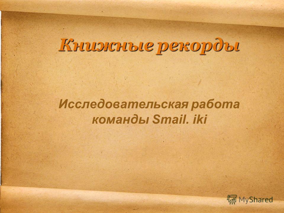 Книжные рекорды Исследовательская работа команды Smail. iki