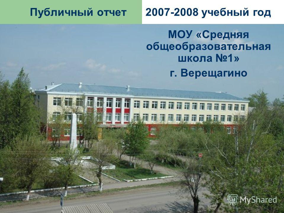 Публичный отчет 2007-2008 учебный год МОУ «Средняя общеобразовательная школа 1» г. Верещагино