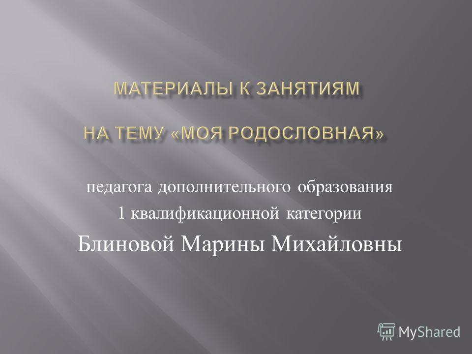 педагога дополнительного образования 1 квалификационной категории Блиновой Марины Михайловны