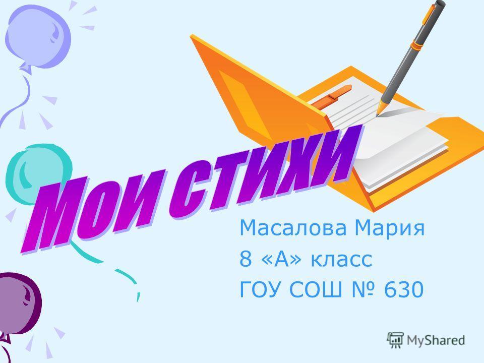 Масалова Мария 8 «А» класс ГОУ СОШ 630