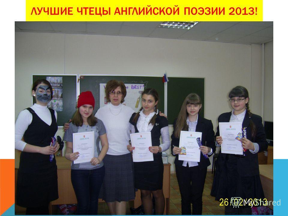 ЛУЧШИЕ ЧТЕЦЫ АНГЛИЙСКОЙ ПОЭЗИИ 2013!