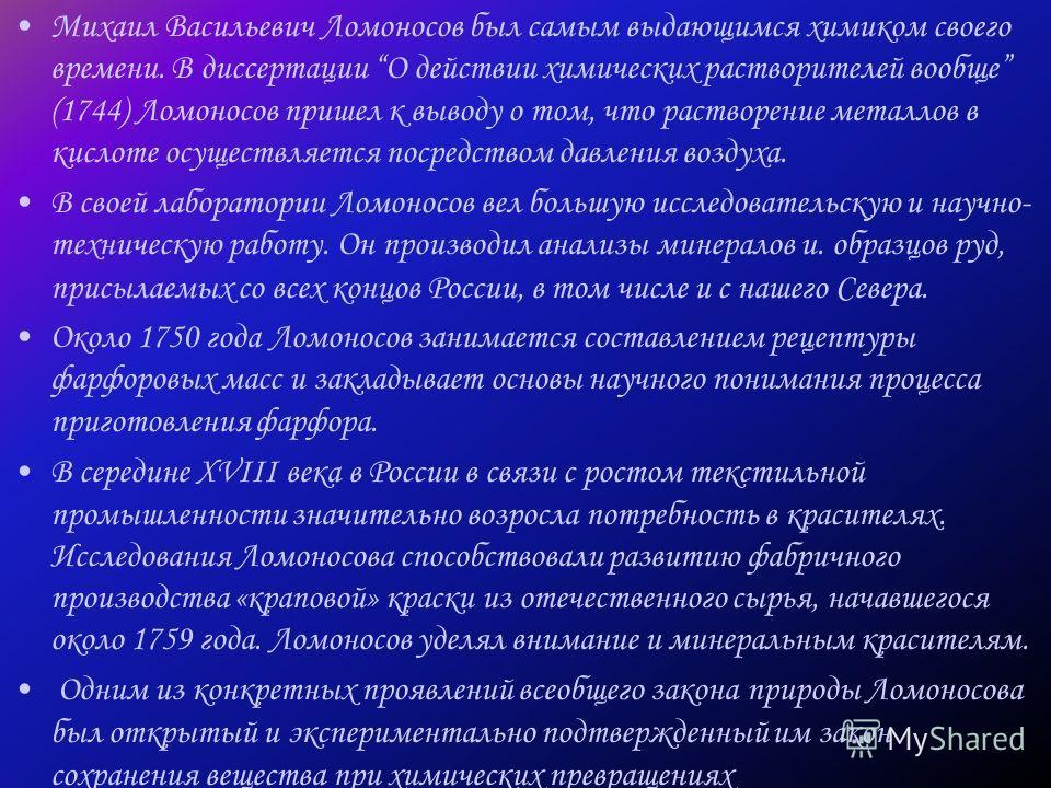 Михаил Васильевич Ломоносов был самым выдающимся химиком своего времени. В диссертации О действии химических растворителей вообще (1744) Ломоносов пришел к выводу о том, что растворение металлов в кислоте осуществляется посредством давления воздуха.