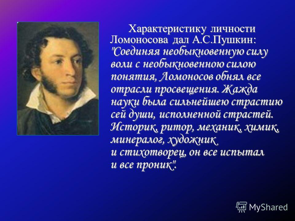 Характеристику личности Ломоносова дал А.С.Пушкин: