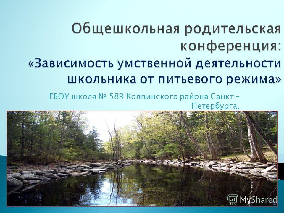 ГБОУ школа 589 Колпинского района Санкт – Петербурга.
