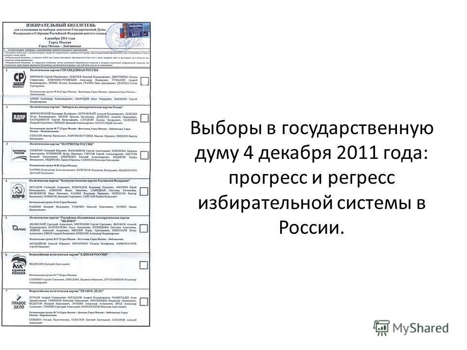 Выборы в государственную думу 4 декабря 2011 года: прогресс и регресс избирательной системы в России.