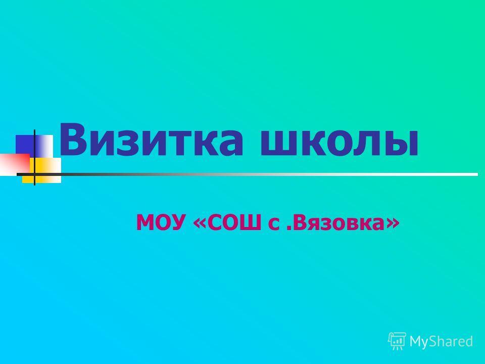 Визитка школы МОУ «СОШ с.Вязовка»