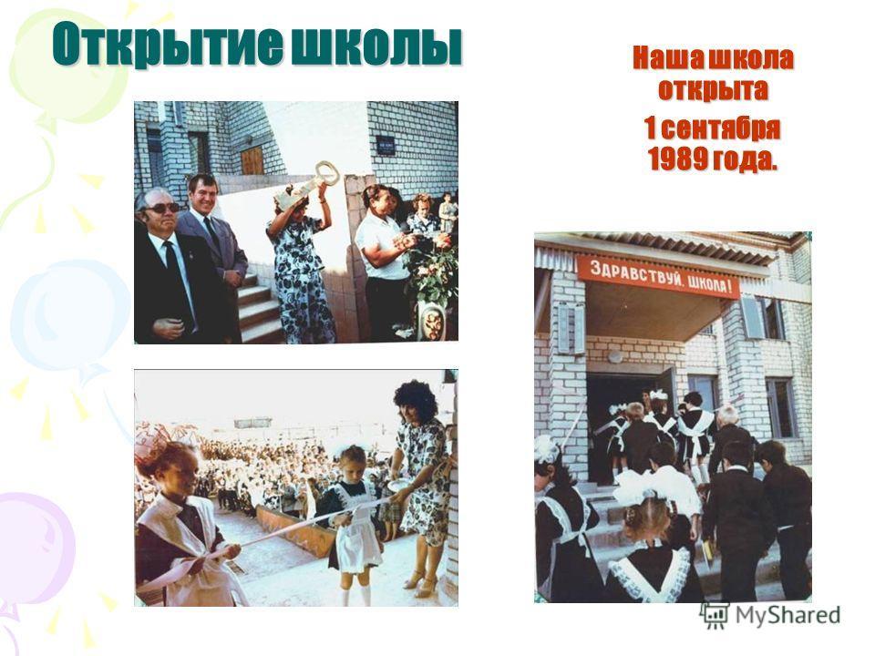 Открытие школы Наша школа открыта 1 сентября 1989 года.