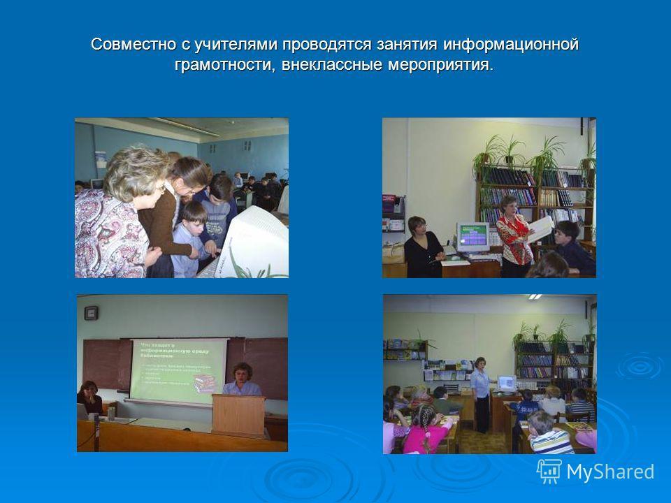 Совместно с учителями проводятся занятия информационной грамотности, внеклассные мероприятия.
