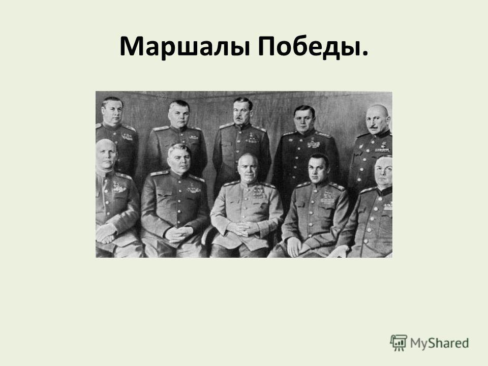Маршалы Победы.