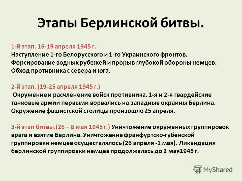 Этапы Берлинской битвы. 1-й этап. 16-19 апреля 1945 г. Наступление 1-го Белорусского и 1-го Украинского фронтов. Форсирование водных рубежей и прорыв глубокой обороны немцев. Обход противника с севера и юга. 2-й этап. (19-25 апреля 1945 г.) Окружение