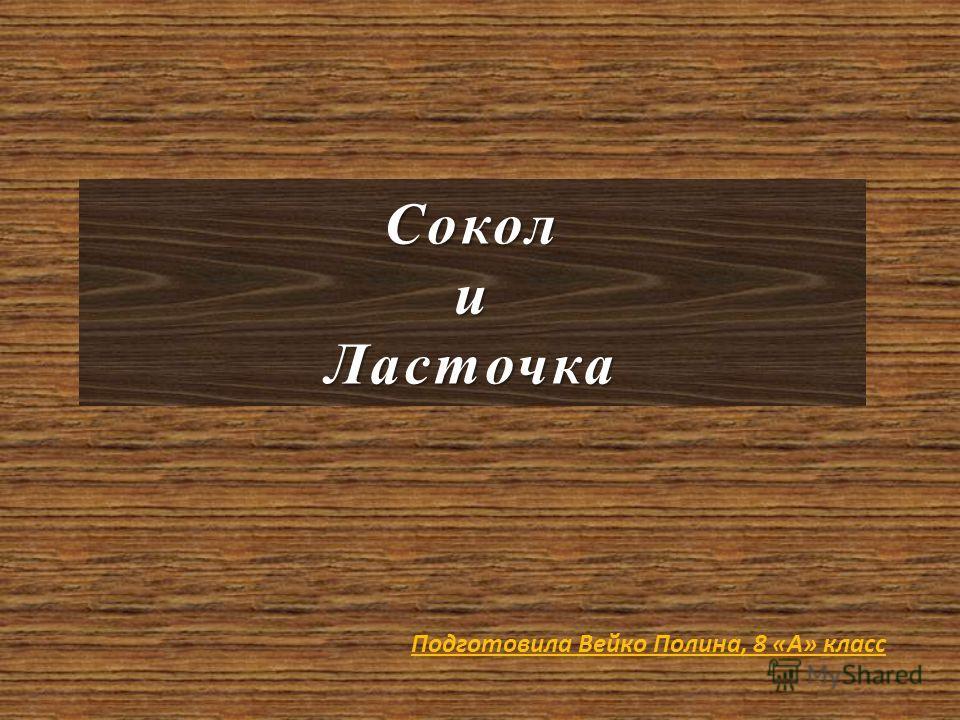 Сокол и Ласточка Подготовила Вейко Полина, 8 «А» класс