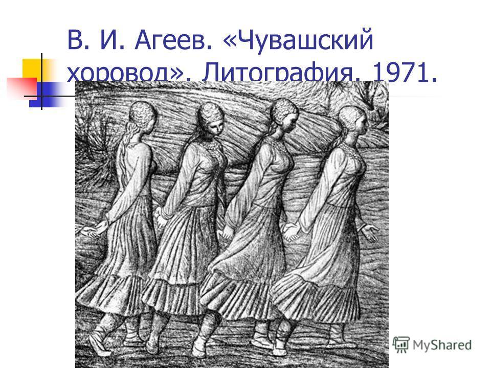В. И. Агеев. «Чувашский хоровод». Литография. 1971.