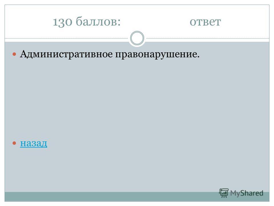 130 баллов:ответ Административное правонарушение. назад