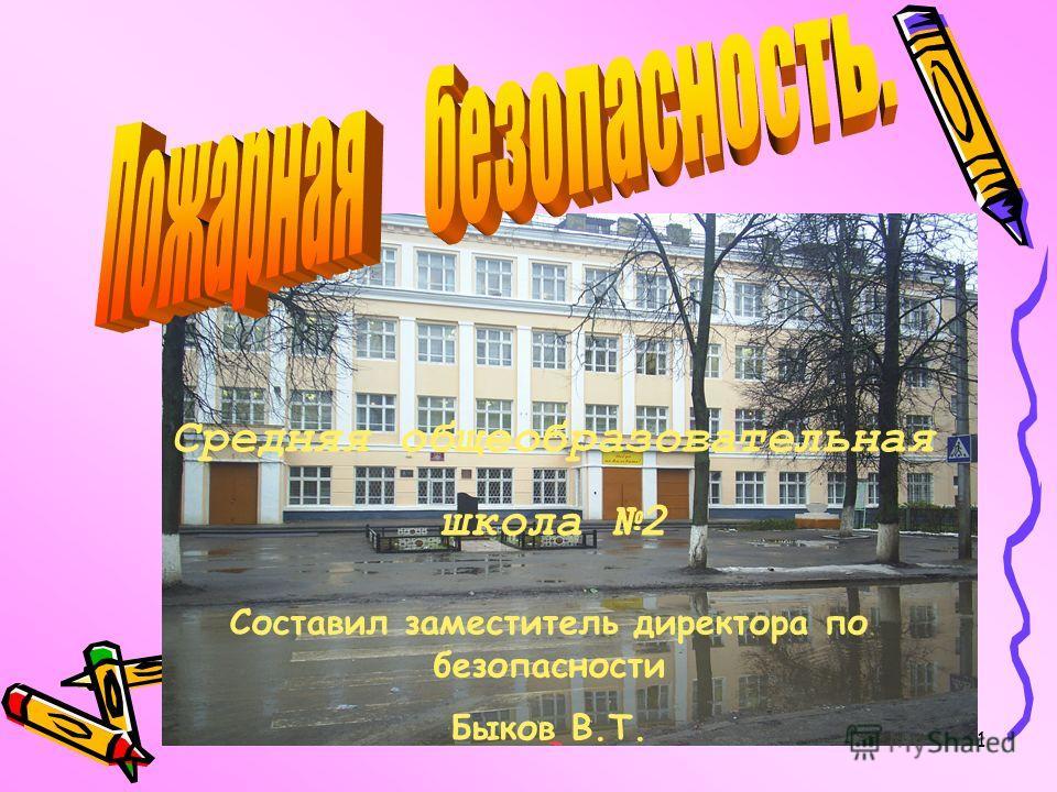1 Средняя общеобразовательная школа 2 Составил заместитель директора по безопасности Быков В.Т.
