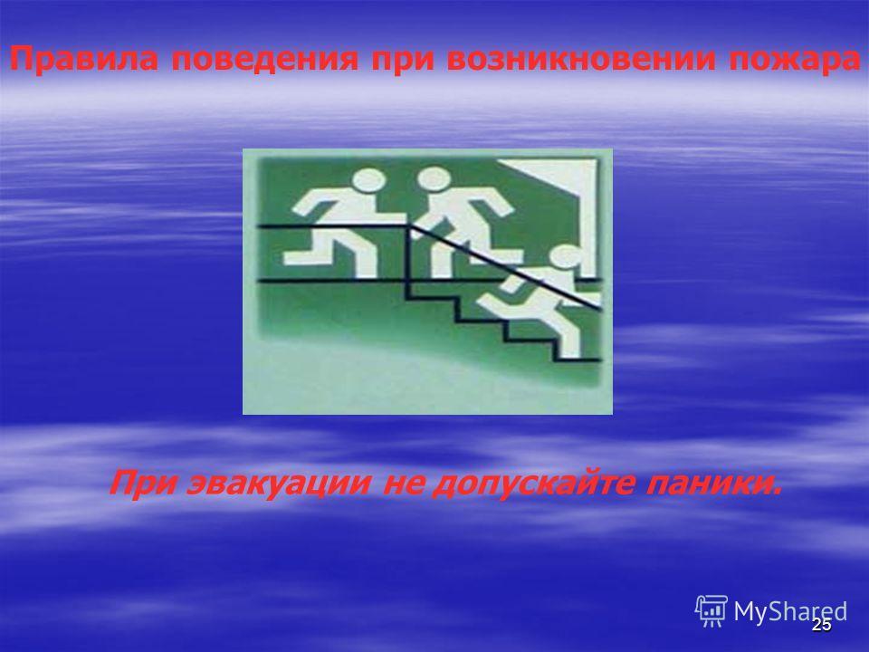 25 Правила поведения при возникновении пожара При эвакуации не допускайте паники.