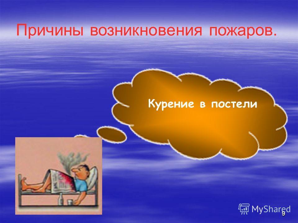 9 Курение в постели