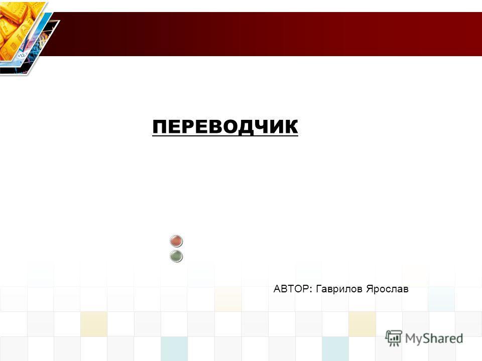 ПЕРЕВОДЧИК АВТОР : Гаврилов Ярослав