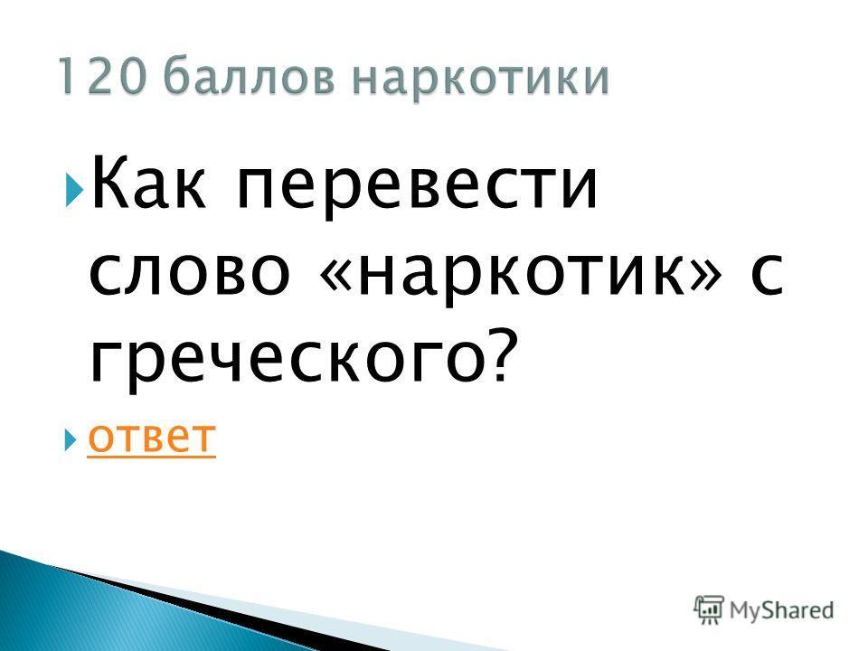 Как перевести слово «наркотик» с греческого? ответ