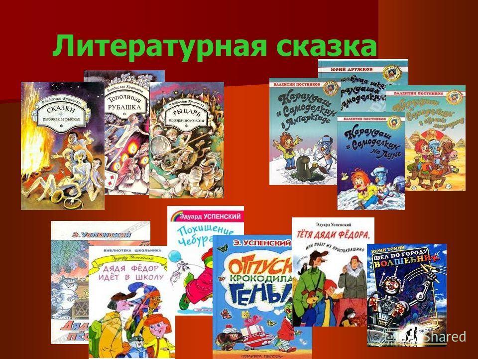 Литературная сказка