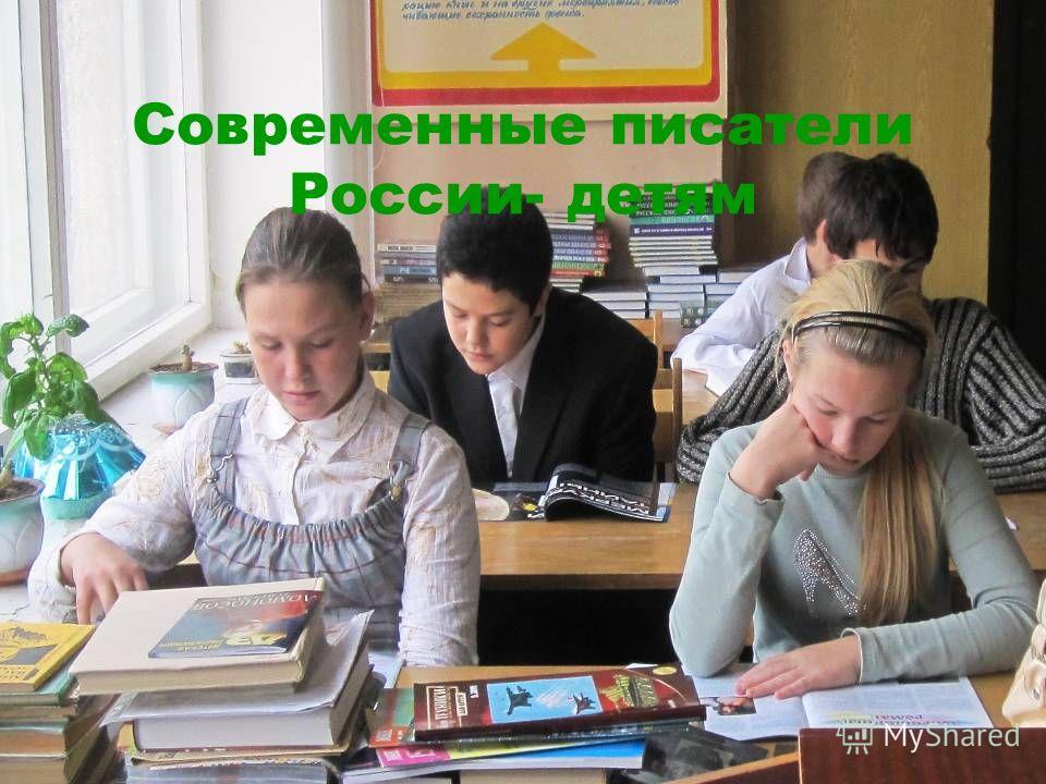 Современные писатели России- детям