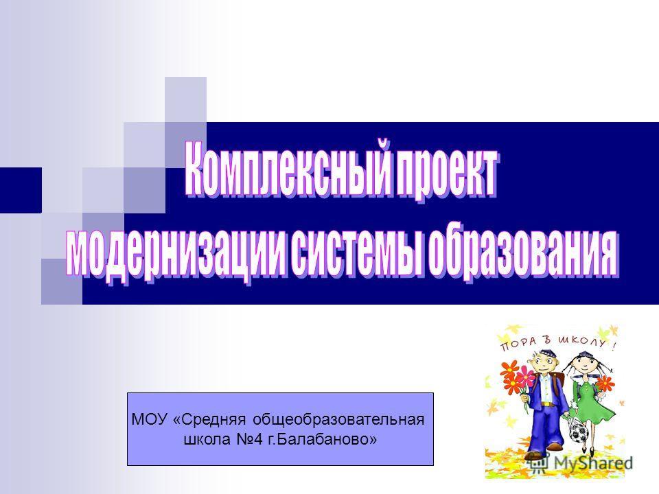 МОУ «Средняя общеобразовательная школа 4 г.Балабаново»