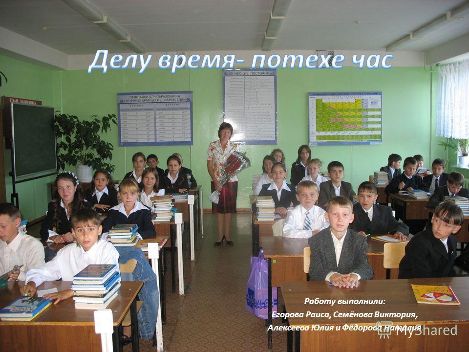 Работу выполнили: Егорова Раиса, Семёнова Виктория, Алексеева Юлия и Фёдорова Наталия.