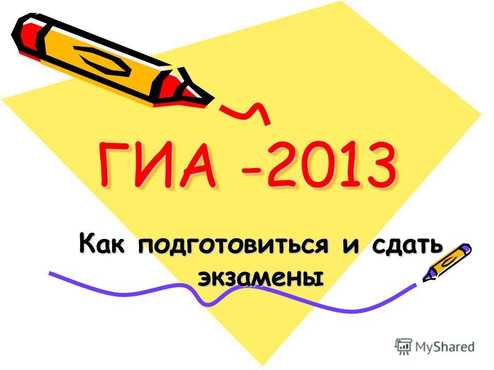 ГИА -2013 Как подготовиться и сдать экзамены
