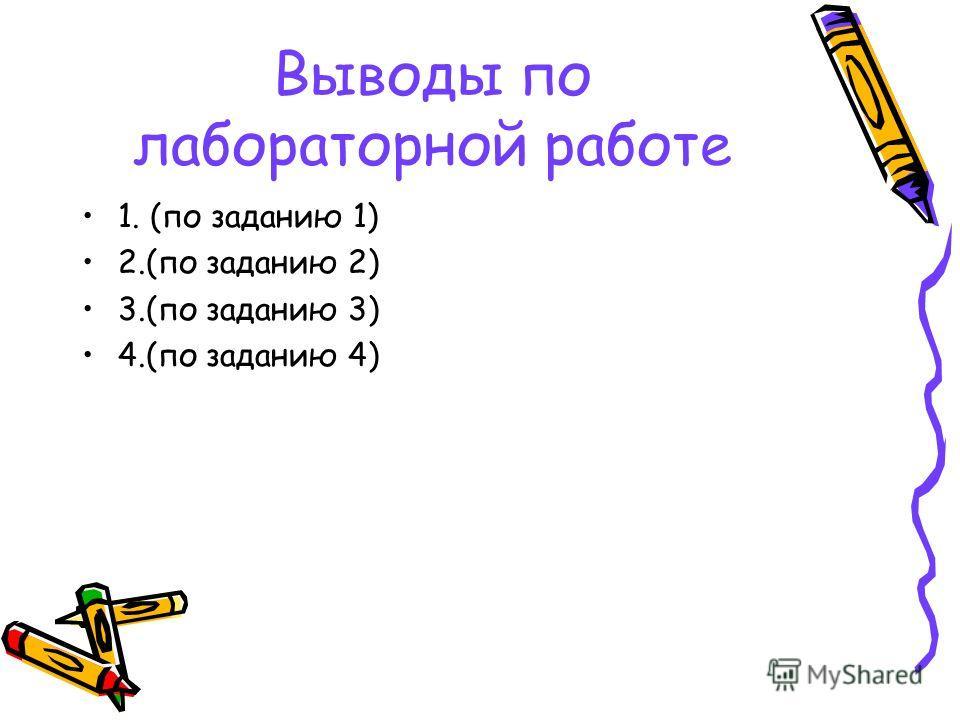 Выводы по лабораторной работе 1. (по заданию 1) 2.(по заданию 2) 3.(по заданию 3) 4.(по заданию 4)