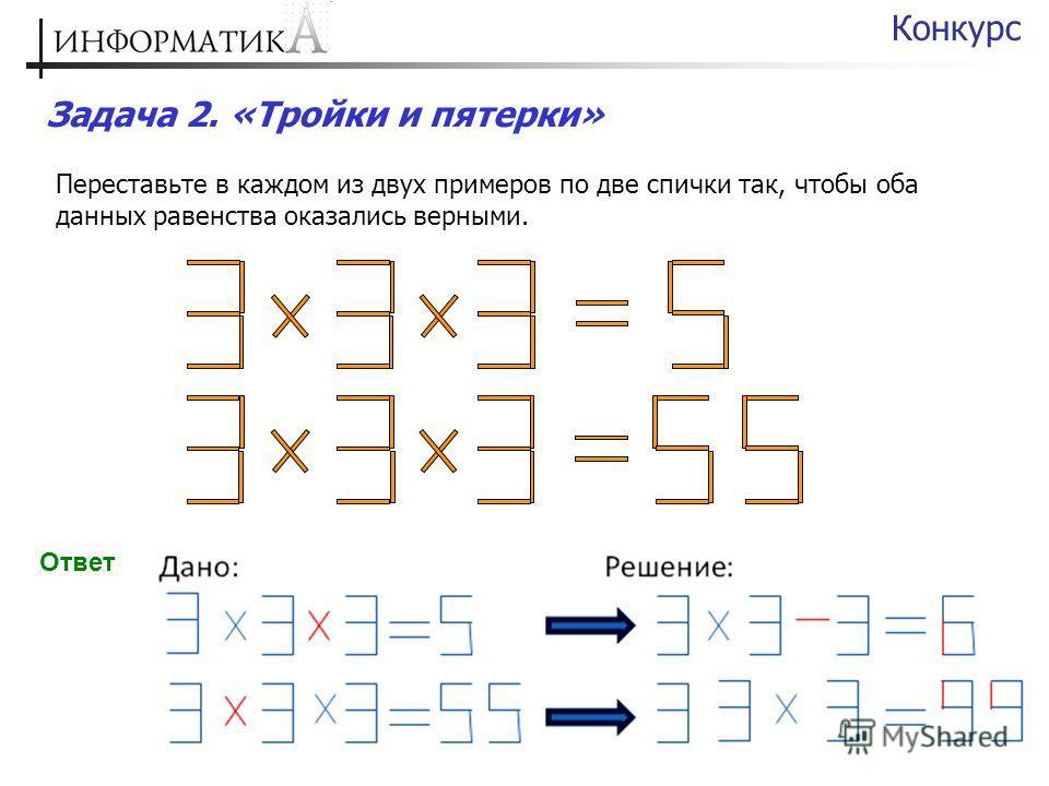 Задача 2. «Тройки и пятерки» Конкурс Переставьте в каждом из двух примеров по две спички так, чтобы оба данных равенства оказались верными. Ответ