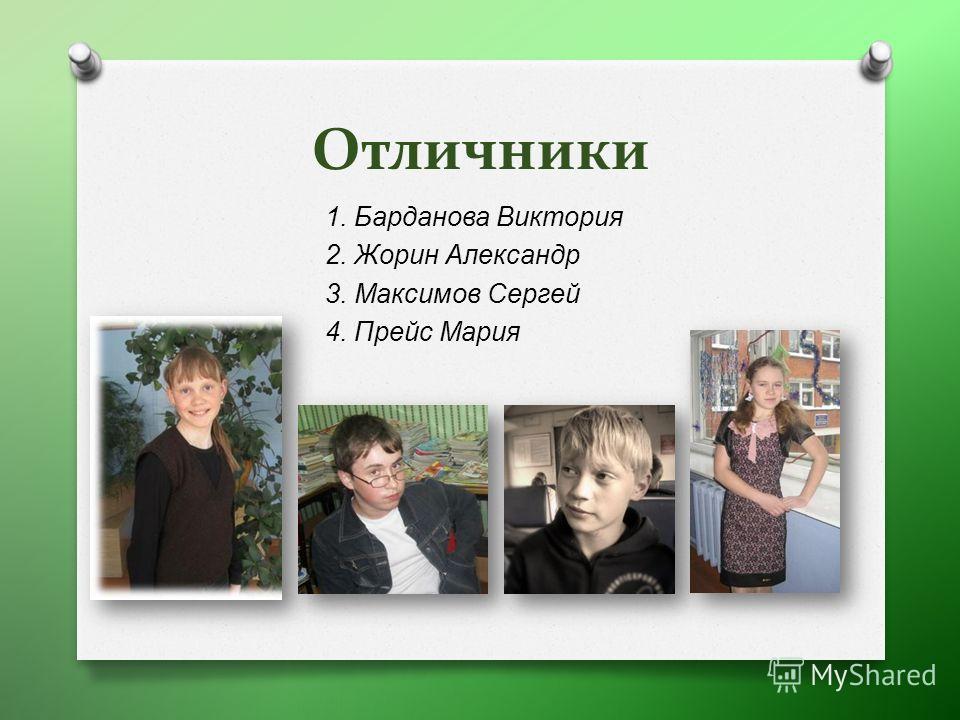 Отличники 1. Барданова Виктория 2. Жорин Александр 3. Максимов Сергей 4. Прейс Мария