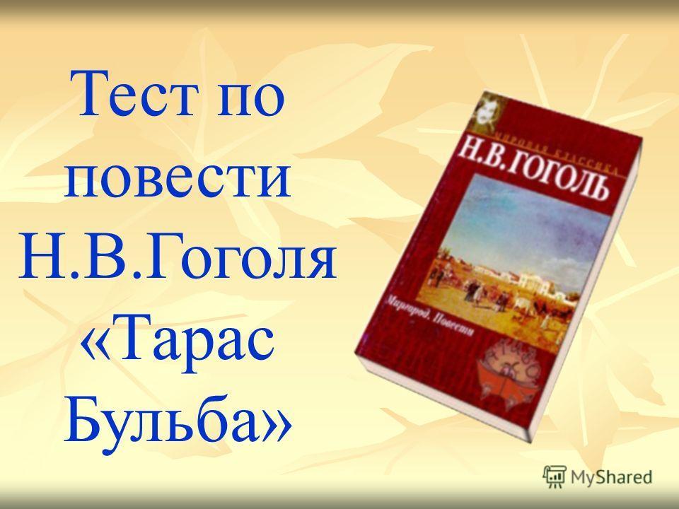 Тест по повести Н.В.Гоголя «Тарас Бульба»